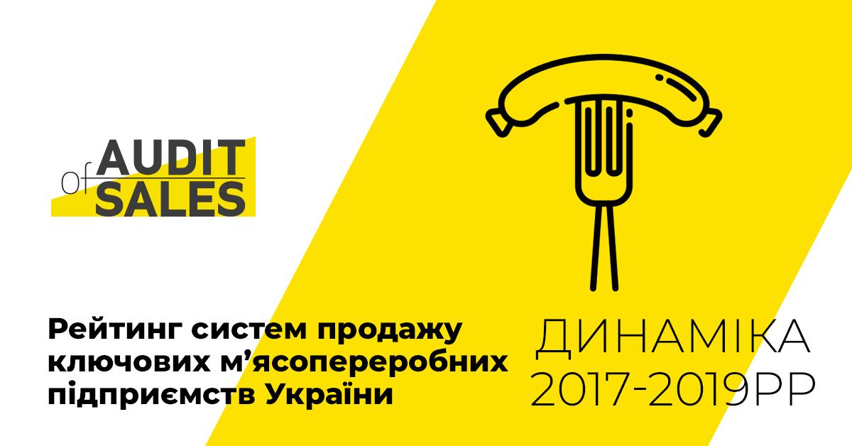 Рейтинг систем продажу ключових м'ясопереробних підприємств України 2018